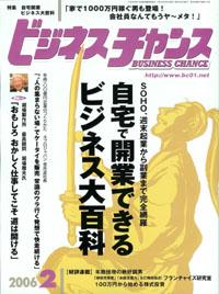 せどりのススメが掲載された月刊ビジネスチャンス2月号