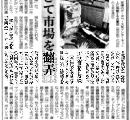 日経新聞ネットと文明
